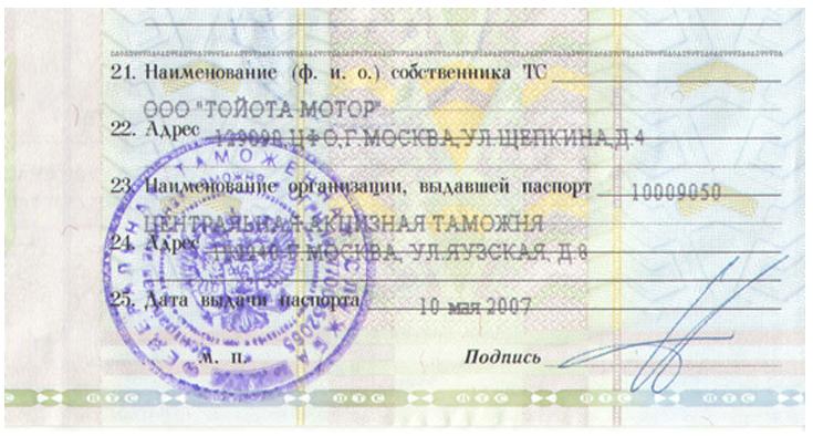 Паспорт транспортного средства образец