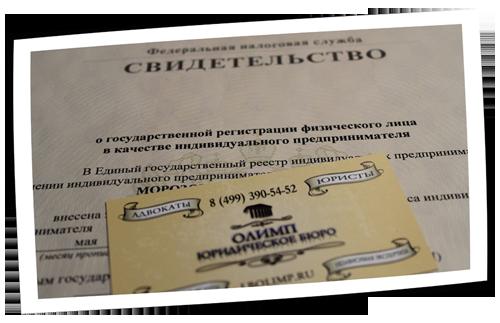 Регистрация ИП (индивидуального предпринимателя)