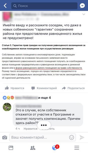 Суть реновации в Москве