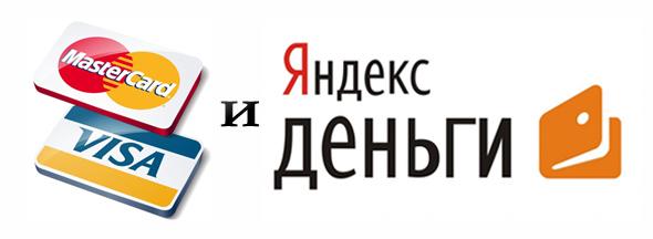 Оплата через Яндекс Деньги и банковскими картами