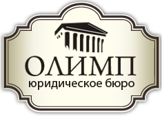 Юридическое бюро ОЛИМП