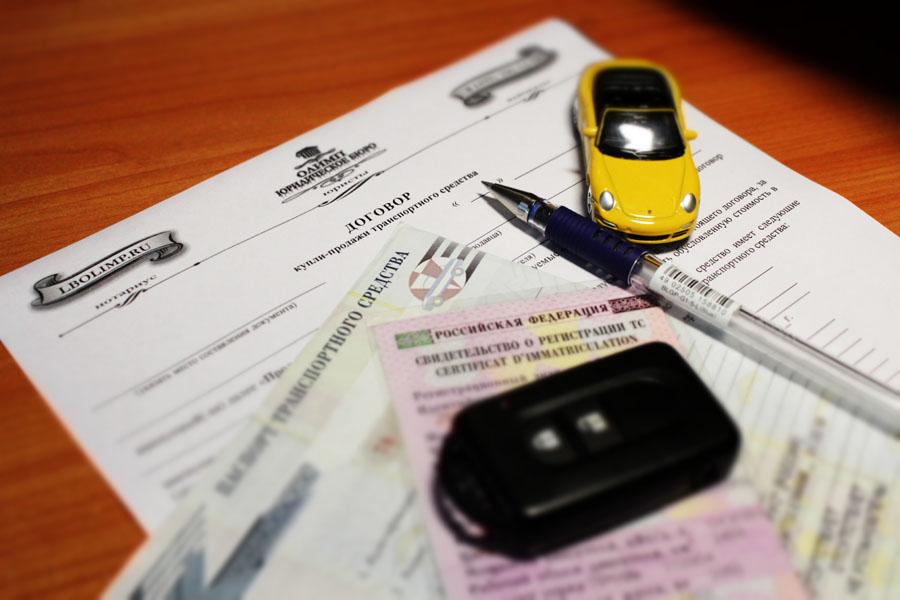договор купли-продажи автомобиля скачать