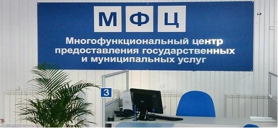 МФЦ СЗАО г. Москвы