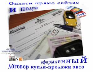 оформление договора купли продажи автомобиля