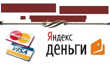 принимаем к оплате электронные платежи через систему онлайн платежей - яндекс деньги