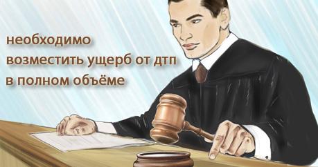 услуги адвоката по дтп