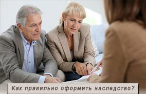 Как правильно оформить наследство