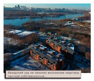недвижимое имущество без права владения земельным участком