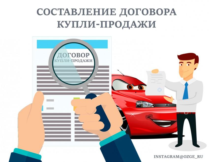Выезд юриста для оформления купли-продажи автомобиля
