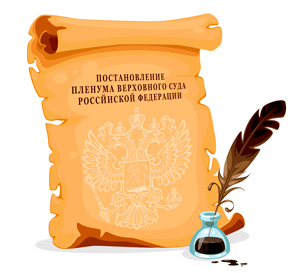 Постановление Президиума Верховного Суда Российской Федерации Президиума Совета судей Российской Федерации от 8 апреля 2020 г. № 821