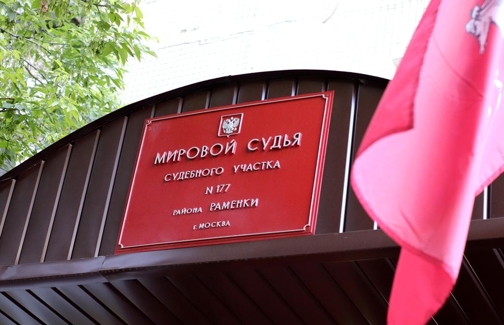Новое помещение судебного участка № 177 у Московского городского суда