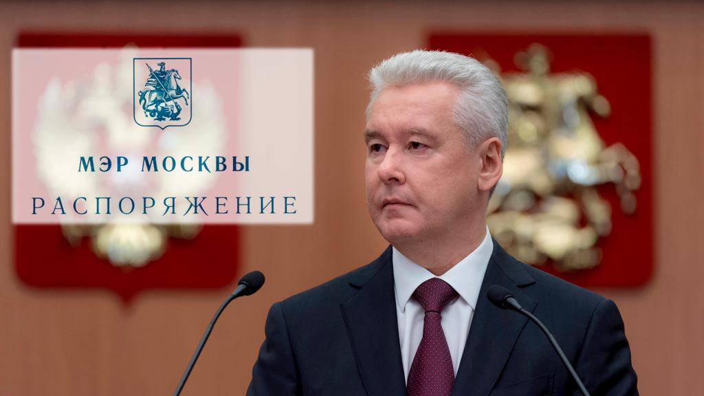 Распоряжение мэра Москвы от 24 декабря 2020 года № 707-РМ «Об установлении в городе Москве нерабочего дня 31 декабря 2020 г.»