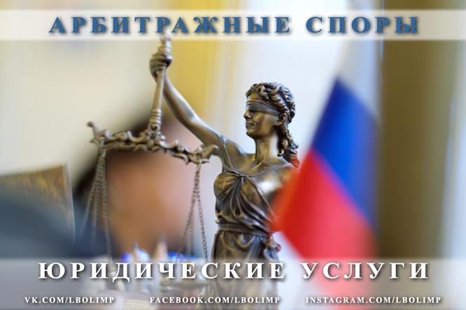юридические услуги арбитражные споры
