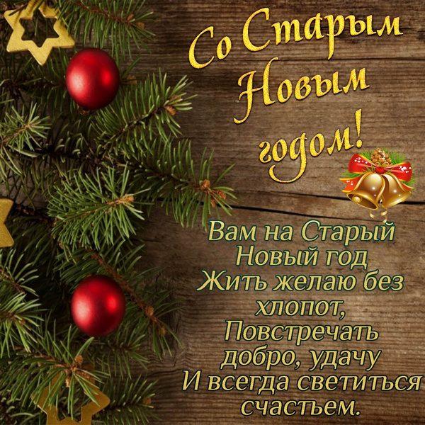 Поздравляем с праздником, со Старым Новым годом 2021