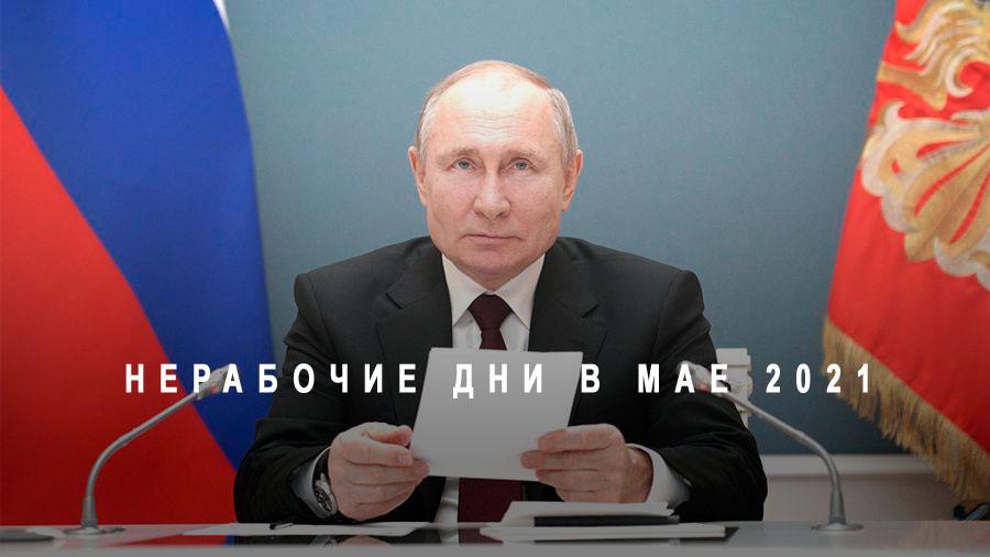 Указ об установлении на территории Российской Федерации нерабочих дней в мае 2021 года