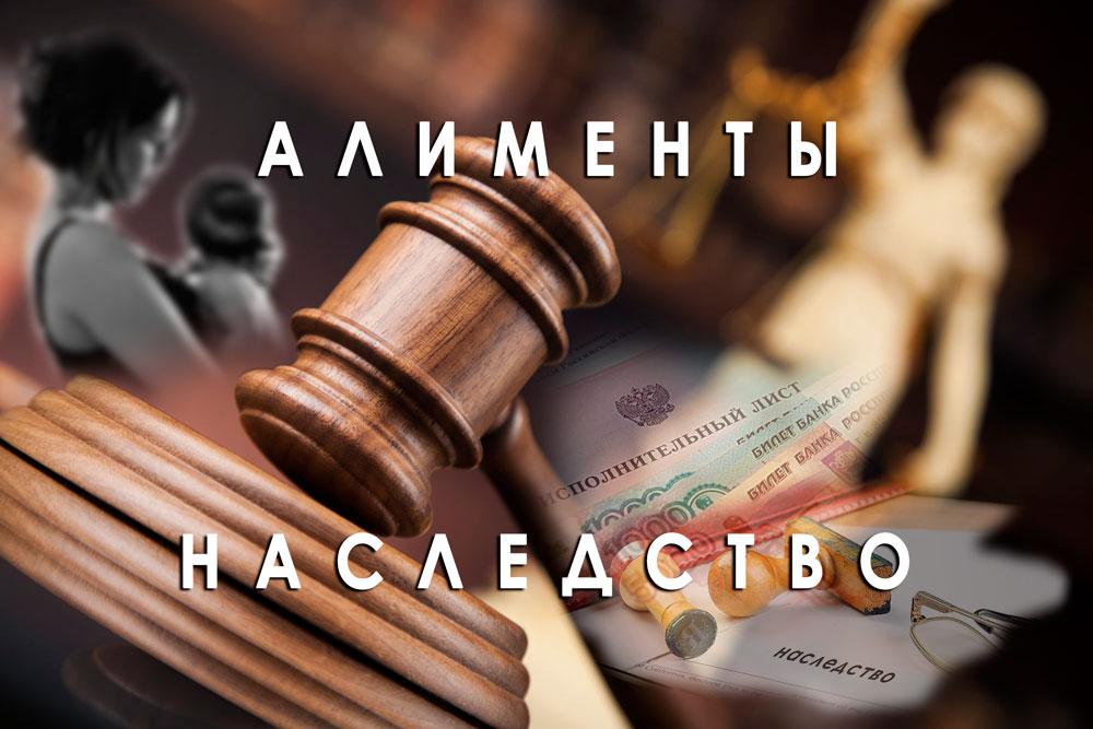 Верховный суд объяснил, долги по алиментам переходят по наследству.