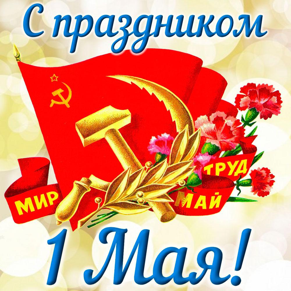 Поздравляем с праздником, с 1 мая!