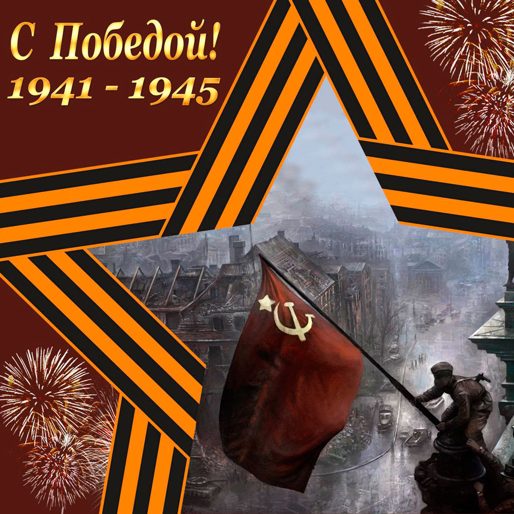 С праздником 9 мая, с Днём Победы!