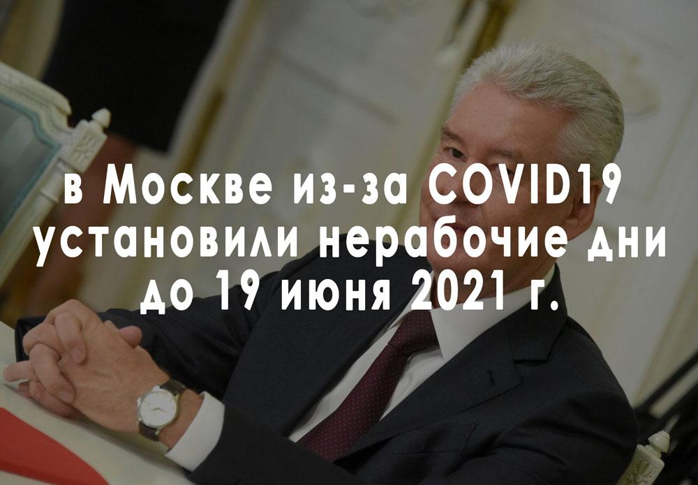 Собянин продлил выходные в Москве до 19 июня