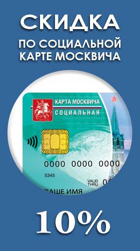 Услуги по социальной карте москвича